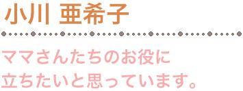 わらべうたベビーマッサージ講師小川亜希子
